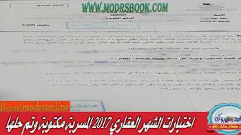 الاسئله المسربه من امتحانات مصلحة الشهر العقارى 2017