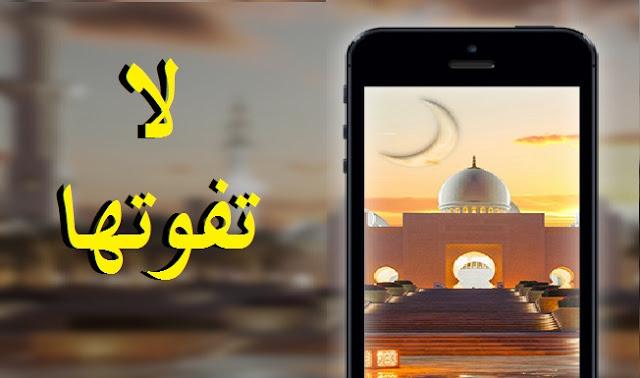 تطبيقات مهمة لك في شهر رمضان المبارك ستفيدك كثيرا - لا تفوتها