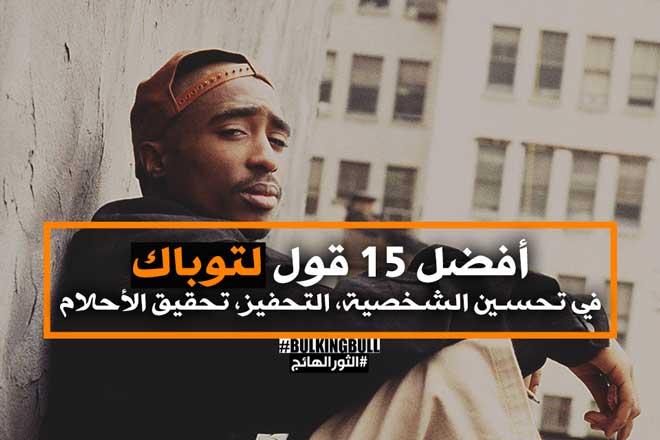 أفضل 10+ اقوال توباك شاكور عن الحب، التحفيز، تحقيق الأحلام (2Pac - Tupac Shakur)