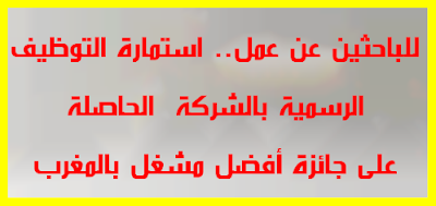 للباحثين عن عمل.. استمارة التوظيف الرسمية بالشركة  الحاصلة على جائزة أفضل مشغل بالمغرب