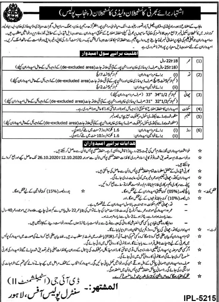 punjab-police-male-female-constables-jobs-2020-application-form