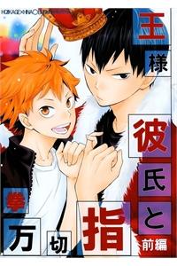 Haikyu!! dj - Ou-sama Kareshi to Yubikiri Genman Manga