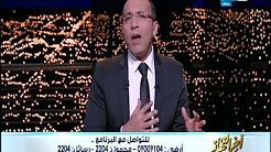 برنامج أخر النهار حلقة الاحد 17-12-2017 مع خالد صلاح