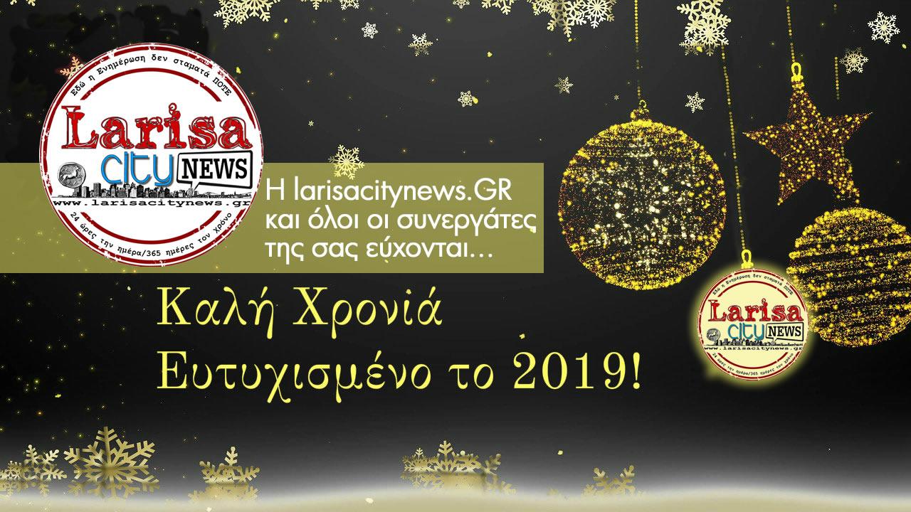 Ευτυχισμένο 2019 από την larisacitynews.GR