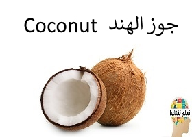 جوز الهند : Coconut