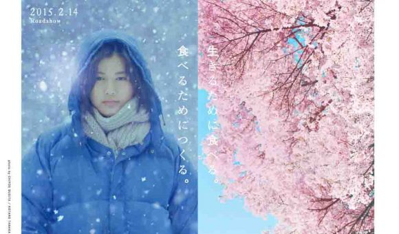Little Forest: Winter & Spring Japanese Movie (2015) Subtitle Indonesia