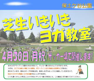 芝生いきいきヨガ教室 in サッカー場(青空ヨガ教室)