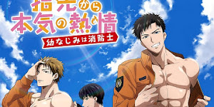تقرير انمي Yubisaki kara no Honki no Netsujou (صديق طفولتي هو رجل إطفاء)