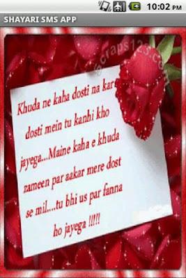 Romantic Quotes Ghazal Sms Sad Friends Poem Sad Sms Funny
