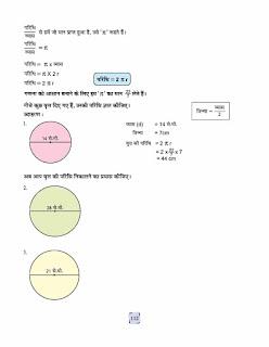 printable  Area, perimeter worksheets