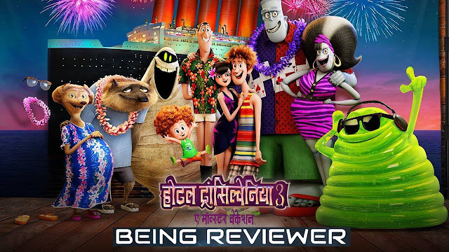 Hotel Transylvania 3 NEW PRINT (Hindi + English) Free Download