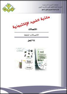 تحميل كتاب الاتصالات المتنقلة pdf برابط مباشر