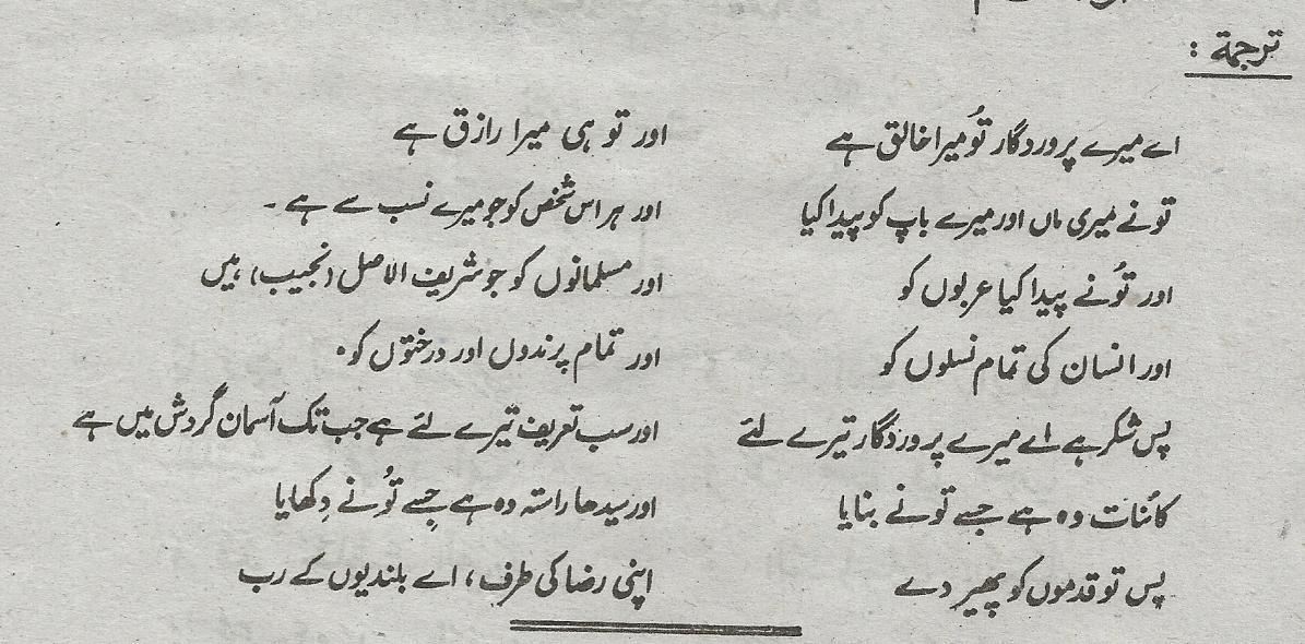 Law Philospher: Aribic Poem 1 With Urdu Translation For