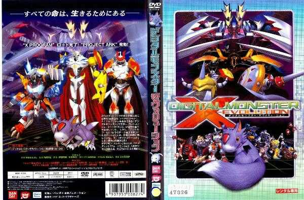 Digimon Movie 8: X Evolution Subtitle Indonesia