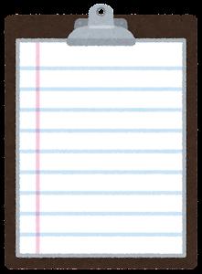 クリップボードのイラスト(線が引かれたノート)