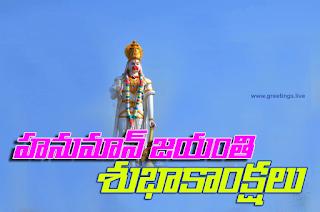 Lord Sri Rama Bhakta Hanuman jayanthi wishes Telugu
