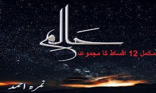 Haalim 12 Episodes Combined [An Urdu Novel by Nimra Ahmed] Haalim 12 Episodes Combined [An Urdu Novel by Nimra Ahmed] == Dreamer خواب سیکھنے والا
