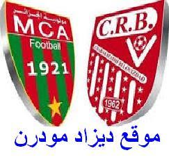 مباراة مولودية الجزائر وشباب بلوزداد اليوم match crb vs mca