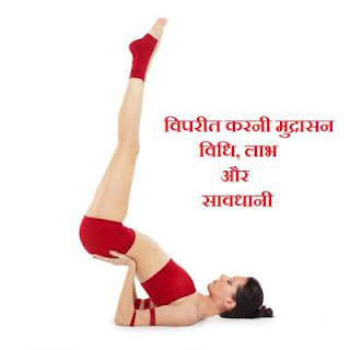 Viparita-Karani-Yoga-Asana-steps-benefits-hindi-language