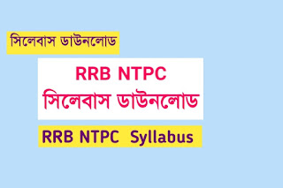 RRB NTPC Syllabus Download PDF