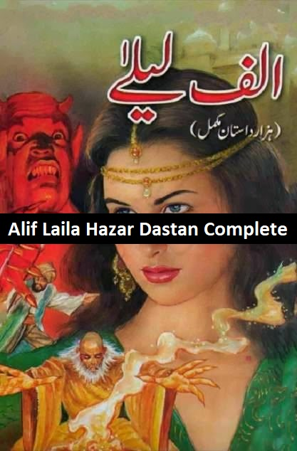 alif the unseen pdf free download