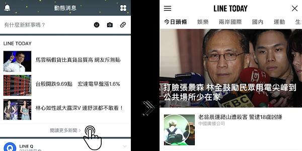 強化內容布局,LINE新聞服務在台上線