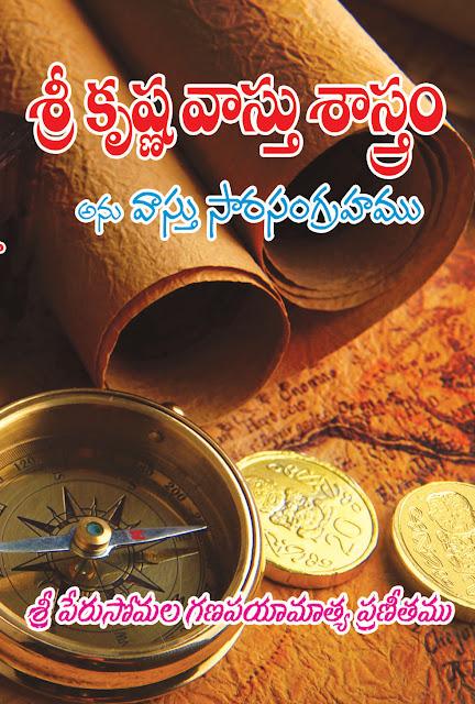 శ్రీ కృష్ణవాస్తు (కొండపల్లి) | Sri Krishna Vastu (Kondapalli) | GRANTHANIDHI | MOHANPUBLICATIONS | bhaktipustakalu