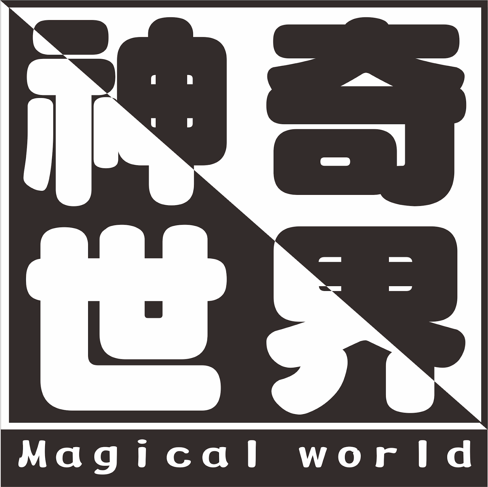 神奇世界│Magical world 官方網站