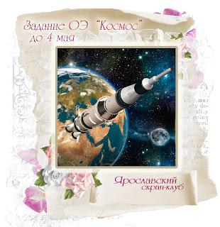 http://yar-sk.blogspot.ru/2016/04/kosmos.html