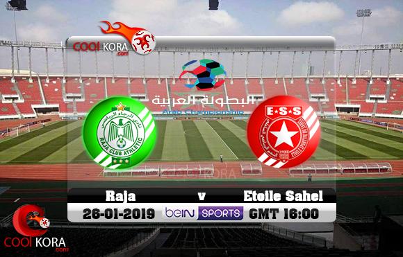 مشاهدة مباراة الرجاء والنجم الساحلي اليوم 26-1-2018 في البطولة العربية للأندية