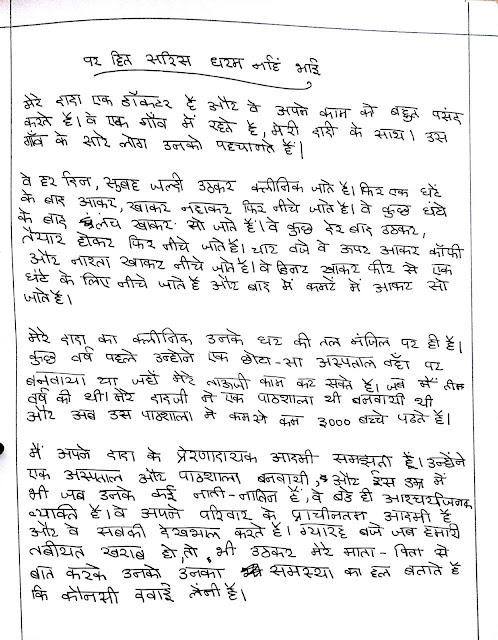 parhit saris dharam nahi bhai Parhit saris dharam nahi bhai essay, writing service in c#, ut creative writing ver servicio equipo para el manejo de sus materiales ver equipos.