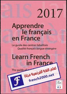 Apprendre le français en france  تعلم اللغة الفرنسية فى فرنسا