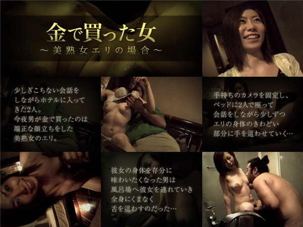 UNCENSORED Jukujo-club 6606 熟女倶楽部 6606 金で買った女~美熟女エリの場合~, AV uncensored