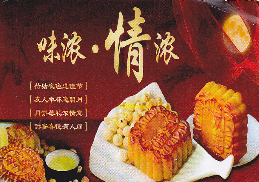 Postcard A La Carte: Malaysia - Mooncake - Happy Mid Autumn