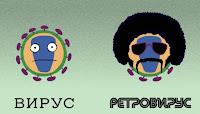 вирус и ретровирус