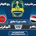 القنوات المفتوحة الناقلة مباراة مصر المغرب مباشرة