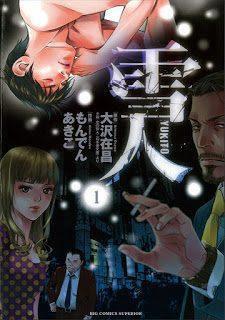 [大沢在昌×もんでんあきこ] 雪人 第01巻