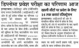 ✉ IERT Result 2018 Counselling Date, Rank Card, IERT Cut off, Allahabad ✉