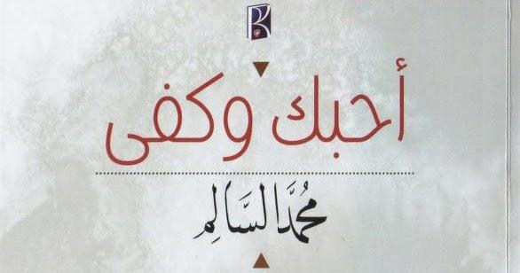 تحميل كتاب اهواك محمد السالم