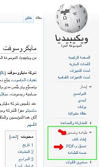 تحميل صفحة الويب على شكل pdf