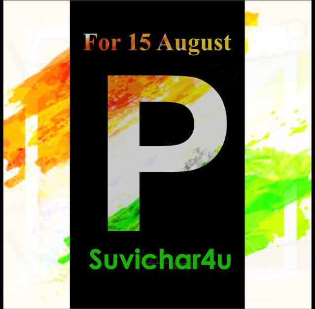 P Letter Of Your Name for for celebrating Independence Day!