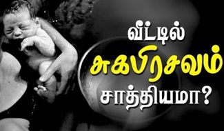 Tamil Siddha Maruthuvam for Pregnancy | Delivery at Home in Tamil