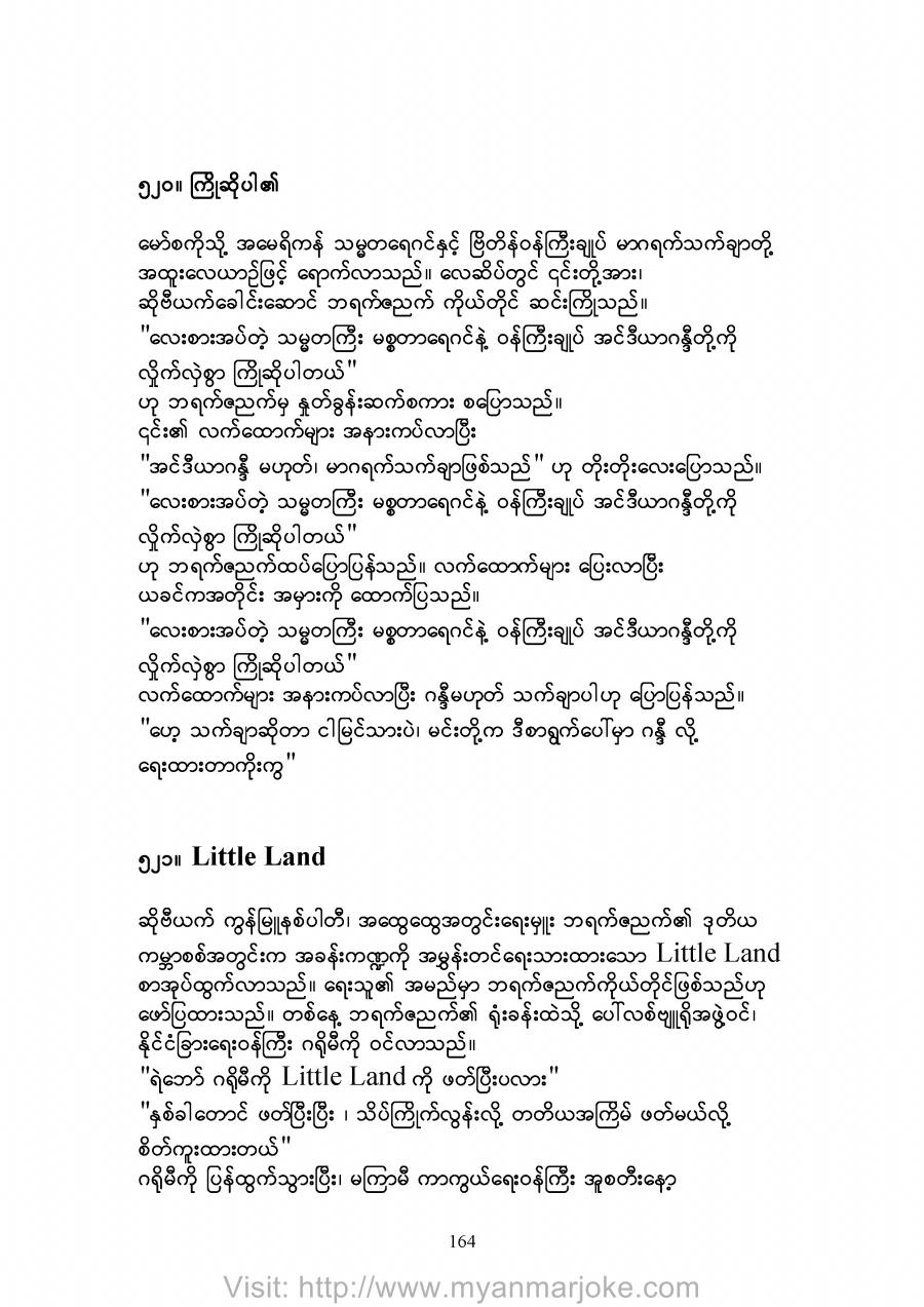 Little Land, myanmar jokes