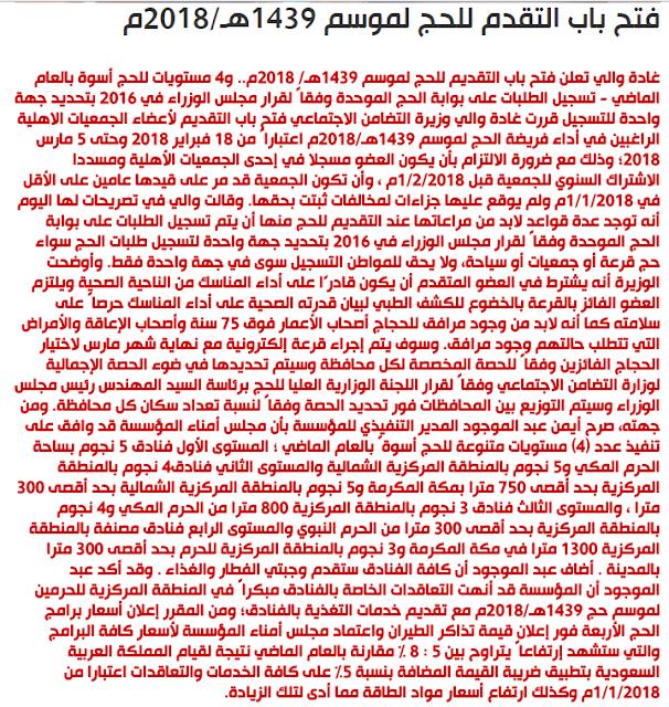 شروط التقديم بقرعة حج الجمعيات الاهلية 2018 وزارة التضامن الاجتماعى