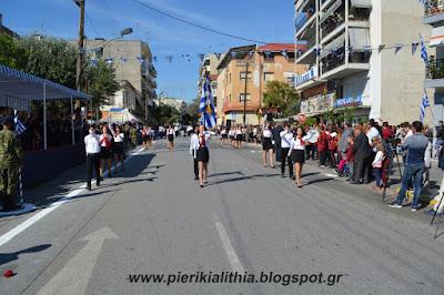Η παρέλαση των Γυμνασίων-Λυκείων Κατερίνης. (ΦΩΤΟ)