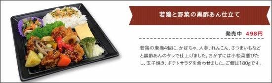 http://www.circleksunkus.jp/product/gozendeli/index.html