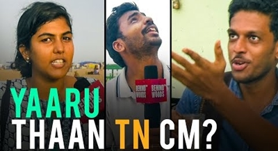 Super Fun! Who is Tamilnadu CM? | Confused People | Funny Responses