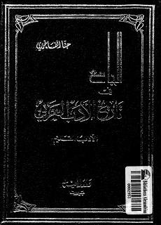 تحميل كتاب الجامع في تاريخ الأدب العربي pdf ـ حنا الفاخوري