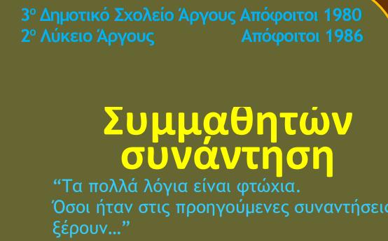 Συνάντηση συμμαθητών σχολείων του Άργους στο Ναύπλιο