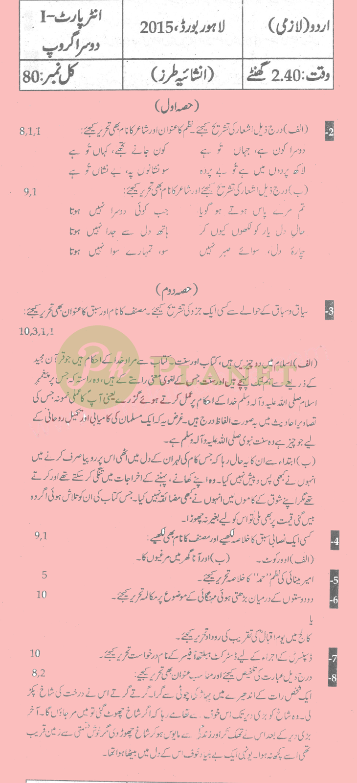 Past Papers of Urdu Inter part 1 Lahore Board 2015